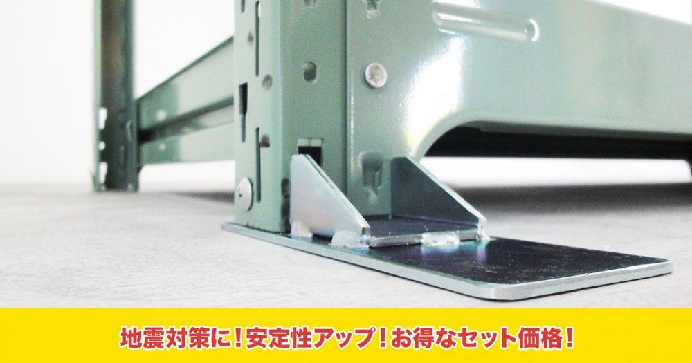 転倒防止ベース付き耐震スチールラックが新発売