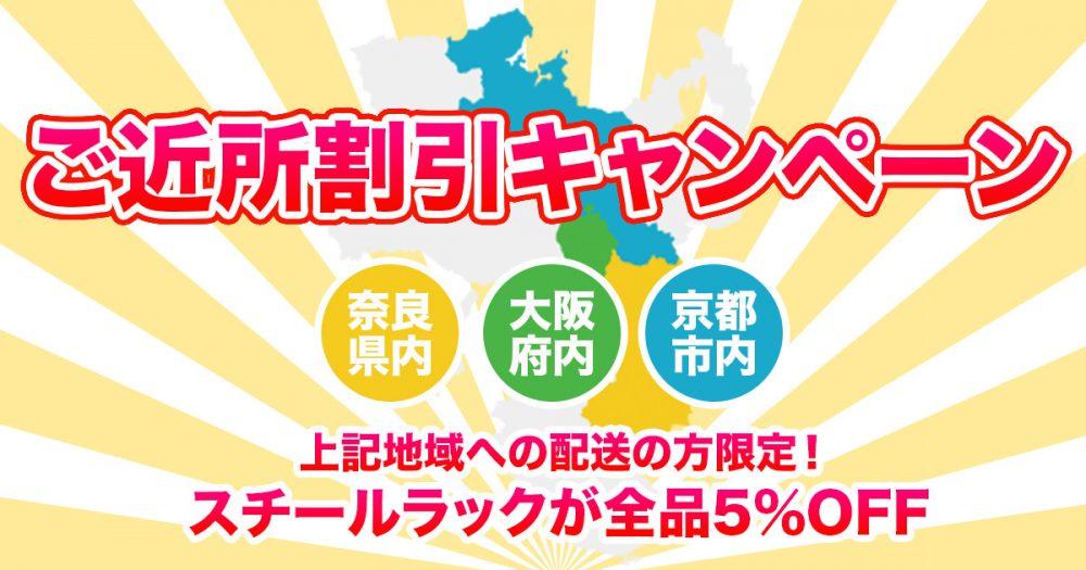 大阪・奈良・京都でスチールラックを買うならシーエスラックがお得!